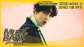 [랭킹연구소] 뮤직뱅크 랭킹 11월 3주차 :: K-POP MUSIC BANK CHART | November 2018 (WEEK 3)