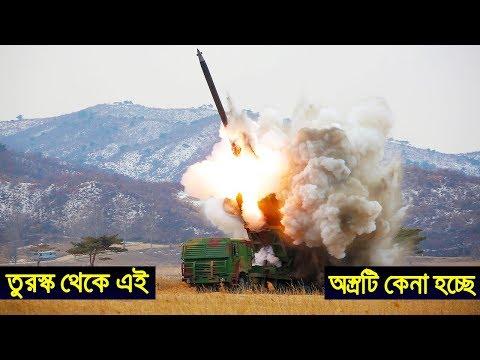 তুরস্ক থেকে কেনা হলো হেভি রকেট আর্টিলারি | Bangladesh Army Buying T-300