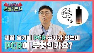 제품 용기에 PCR 표시가 있는데 PCR이 무엇인가요?…