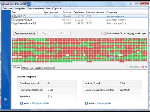скачать программу дефрагментация диска на Windows 10 на русском языке - фото 3