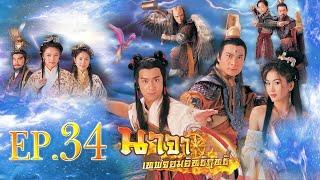 ซีรีส์จีน | นาจาเทพจอมอิทธิฤทธิ์ (Gods of Honour) [พากย์ไทย] | EP.34 | TVB Thailand | MVHub