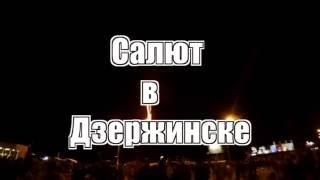 Салют в Дзержинске на день города 2016( полная версия)