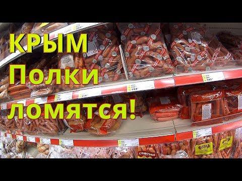Крым. Закупка продуктов