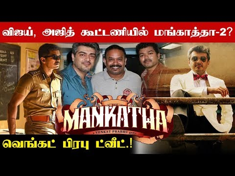 Are Thala Thalapathy Aligning In Mangatha2? - Venkat Prabhu's Tweet | Kollywood |  kalakkal cinema