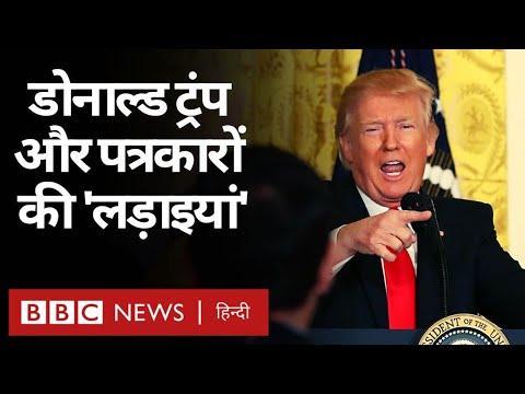 Donald Trump और Journalists के साथ उनके झगड़ों की कहानी. (BBC Hindi)