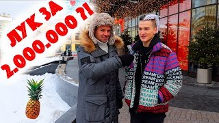 Сколько стоит шмот? Лук за 2 000 000 рублей! ЦУМ! Off White! Versace! Rolex! Gucci