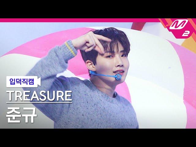 [입덕직캠] 트레저 준규 직캠 4K 'MY TREASURE' (TREASURE JUNKYU FanCam) | @MCOUNTDOWN_2021.1.14