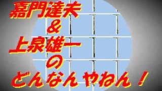 「ペンション」、「哀愁の黒乳首」にまつわるエピソード 嘉門達夫ラジオ...