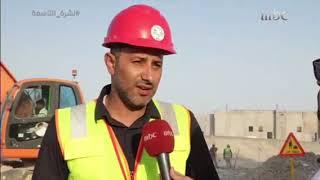 تقرير عن مشروع تطوير وسط العواميه على قناة ام بي سي