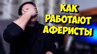 МОШЕННИКИ С АВИТО И ЮЛЫ / РАЗВОД НА ПРЕДОПЛАТУ