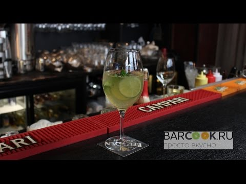 Коктейль Мартини Рояль (Martini Royale) рецепт