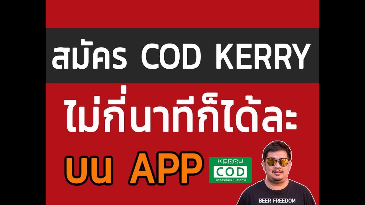 สอนสมัคร Kerry COD เก็บเงินปลายทาง  สมัครผ่าน App อัพเดตล่าสุด 2020 #สมัครKerryCOD  มือใหม่