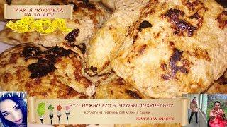 Котлеты из говядины по Дюкану для этапа Атака, для сушки и белковых диет.