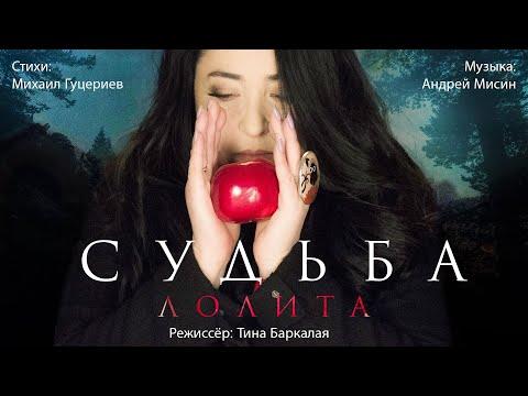 Смотреть клип Лолита - Судьба