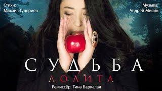 Лолита - Судьба (Official Video)