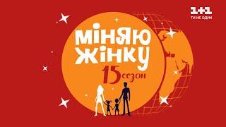 Дніпро – Коцюбинське. Міняю жінку 15 сезон 3 випуск