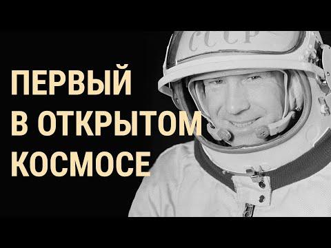 Памяти космонавта Леонова | ВЕЧЕР | 11.10.19