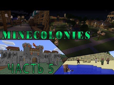 Построй свою колонию   Обзор мода Minecolonies   Часть 5   Minecraft 1.12.2