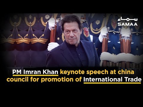 PM Imran Khan keynote speech at china council for promotion of International Trade | 08 Oct 2019