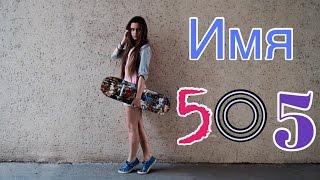 Имя 505