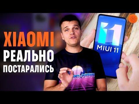 11 ФИШЕК MiUi 11 + СПИСОК смартфонов, которые обновятся первыми