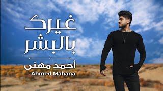 Ahmed Mahana - Gherak Bel Bacher 2020 | أحمد مهنى - غيرك بالبشر