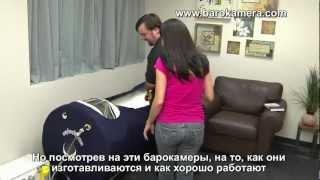 видео Применение барокамеры показания и противопоказания при лечении