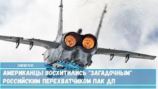 Москва объявила о новом стелс-перехватчике ПАК ДП также известном как МиГ-41