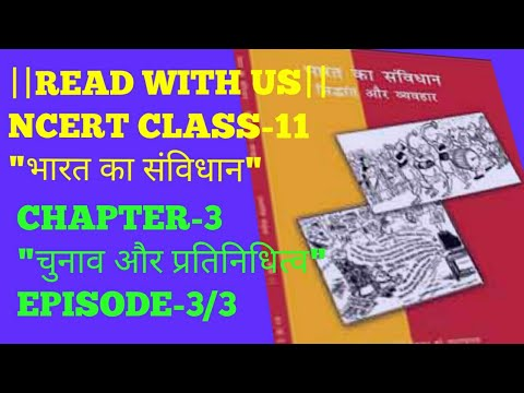NCERT INDIAN POLITY(In Hindi)| CL11|CHAPTER-3/EPISODE-3/3