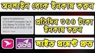 অনলাইন প্রতিদিন ২০০ থেকে ৫০০ টাকা আয় করুন || Online Income Bangla 2020 || Make Money Online BD