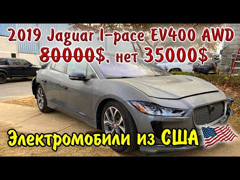 2019 Jaguar I-pace EV400 AWD. Как сэкономить до 50% при покупке Авто из США.