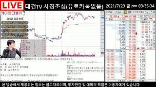 7.23 주식 실시간 무료방송 _ 휴마시스 굿