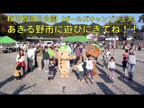 恋するフォーチュンクッキー 東京都あきる野市 森っこサンちゃんver.