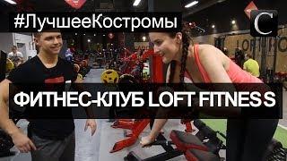 #ЛучшееКостромы Фитнес. Фитнес-клуб Loft Fitness в Костроме