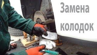 Замена передних тормозных колодок | Replacing brake pads(, 2013-10-31T19:38:57.000Z)