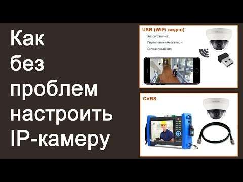 Питание ip камер (витая пара или протокол PoE
