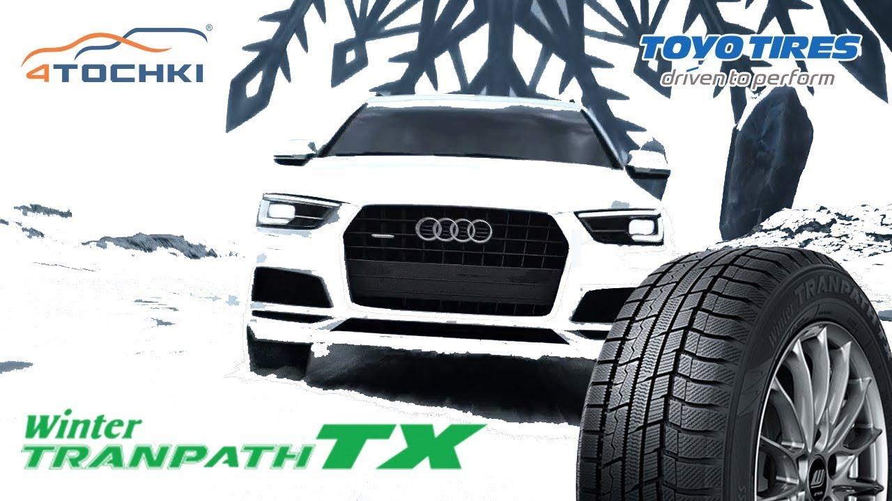 Зимняя шина Toyo Winter Tranpath TX на 4 точки. Шины и диски 4точки - Wheels & Tyres