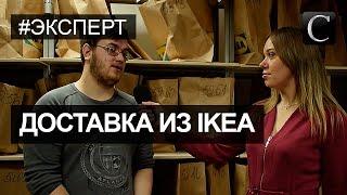 Доставка товаров из IKEA. VAMDODOMA.RU Ярославль(, 2016-11-29T09:06:22.000Z)