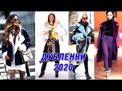МОДНЫЕ ЗИМНИЕ ДУБЛЕНКИ 2020 ФОТО | ТРЕНДЫ ДУБЛЕНОК ЗИМА 2020