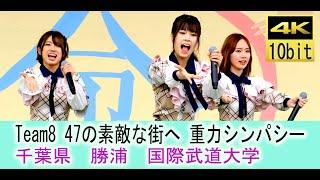 00:16 ⑥ 47の素敵な街へ 02:52 ⑦ 重力シンパシー 05:15 MC 06:55 ⑧ 恋するフォーチュンクッキー チー厶8 国際武道大学 前半 ヘビーローテーション AKB48 Team8 ...