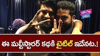Jr NTR and Ram Charan Multi Starer Movie Title Revealed | SS Rajamouli | YOYO Cine Talkies