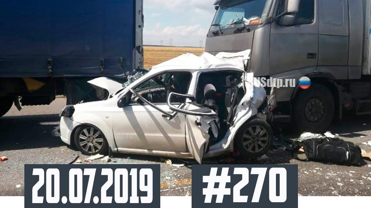 Подборка ДТП с видеорегистратора 20.07.2019 №270