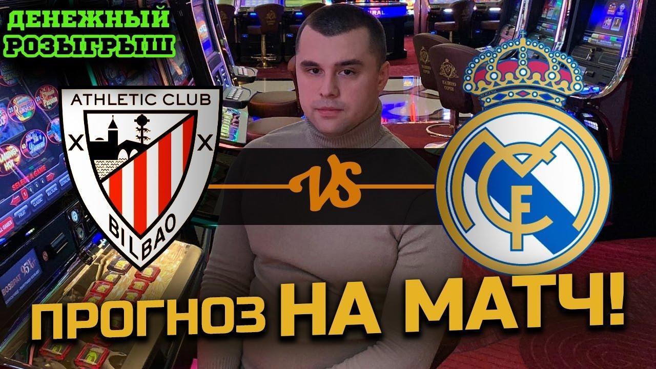 Атлетик - Реал Мадрид прогноз и ставка на футбол /Чемпионат Испании