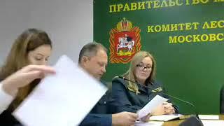 Публичное обсуждение в Комитете лесного хозяйства Московской области 16 сентября 2020 года