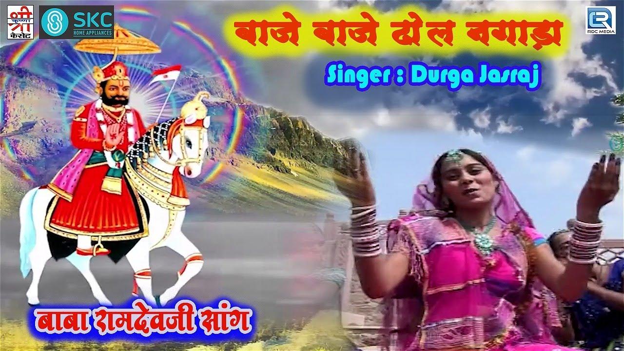 बाजे बाजे ढोल नगाड़ा - बाबा रामदेवजी सांग | Durga Jasraj | Baje Baje Dhol Nagada | Rajasthani Song