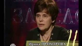 Школа злословия, Ирина Прохорова, 28.05.2007
