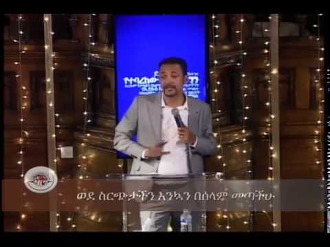 ECFCUK -  Christmas Conference Pastor Michael Wondimu (ፓስተር ሚኪ) 29/12/2017