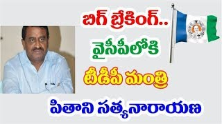 Achanta tdp mla pithani sathya narayana going to join ycp || latest political news || janahitam tv