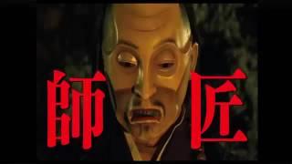 吸血鬼抵抗組織・レジスタンスのリーダー「師匠」が映画に登場! 「師匠...