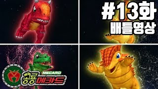 공룡메카드 13화 배틀영상 카르노타우루스(알키온),티라노사우루스(티톤)VS람베오사우루스(아렌),사이카니아(데본느)